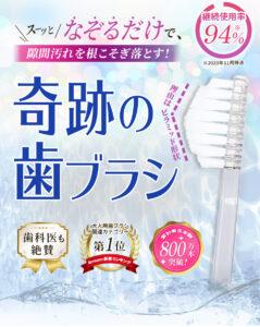 なぞるだけで汚れが落ちる歯ブラシの定期便「奇跡の歯ブラシ」