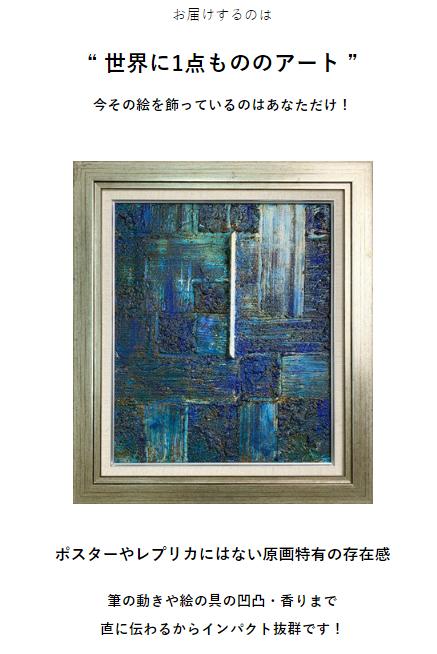 絵画のサブスクリプション(定額制)「Casie(かしえ)」の特徴