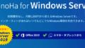 ConoHaのデスクトップクラウド(仮想デスクトップ)、メリットやデメリットは?