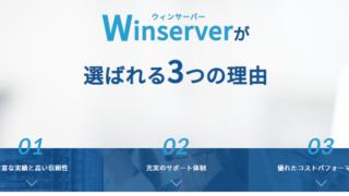 Winseverのデスクトップクラウド(仮想デスクトップ)