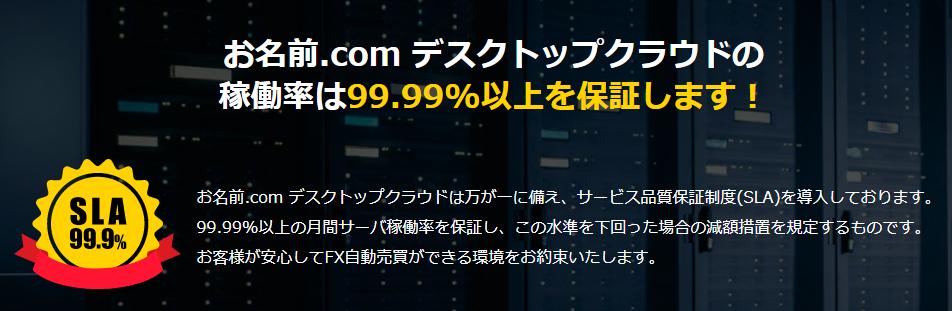 お名前.com デスクトップクラウドの稼働率は99.99%以上を保証