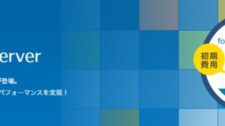 さくらのVPS_デスクトップクラウド(仮想デスクトップ)