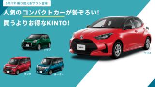 車のサブスクリプション(定額制)カーリース「KINTO(キント)」
